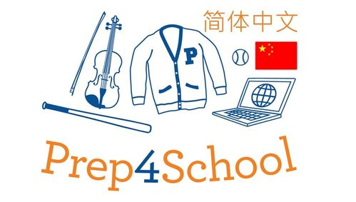 Prep4School: English + Mandarin [simplified]