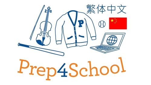 Prep4School: English + Mandarin [traditional]