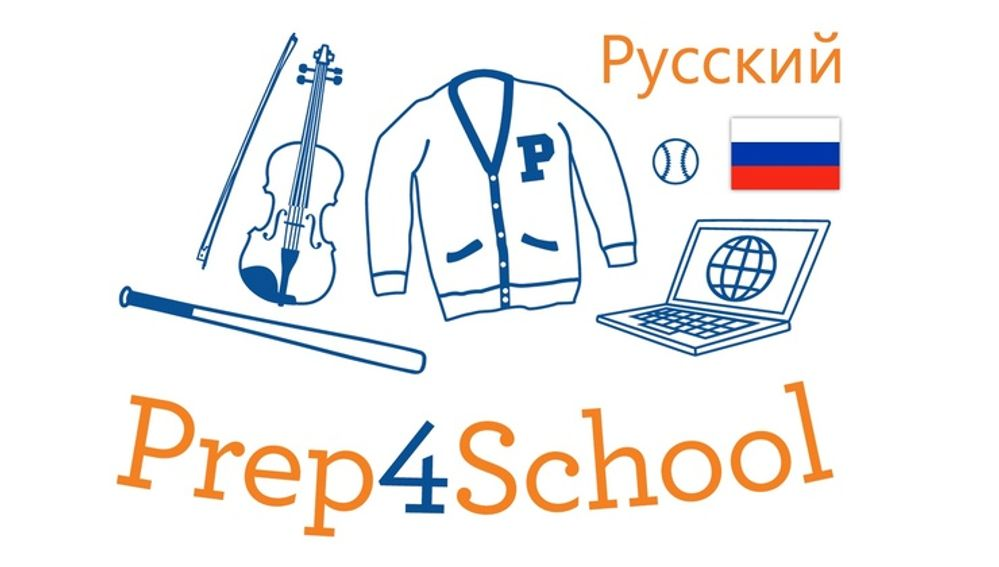 Prep4School: English + Russian subtitles